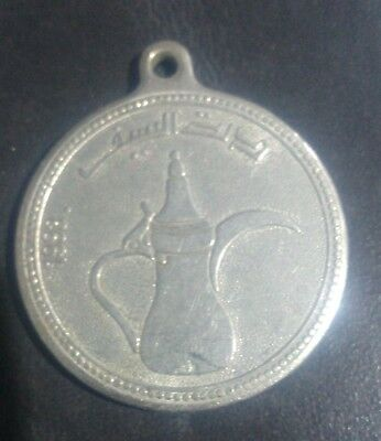1993 Saudi Arabia Alsaif Medal.with Tea Pot On It