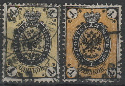 1866, 1 kop. x 2, wmk: =, perf. 14 1/2 : 15, different colour of stamps.
