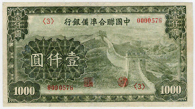 "CHINA-REPUBLIC 1945 ISSUE 1000 YUAN ""GREAT WALL"" CRISP CHOICE XF. PICK-J#91a."