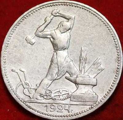 1924 Russia 50 Kopeks Silver Foreign Coin