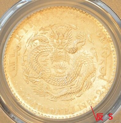 1901 China Kirin Silver Dollar Dragon Coin PCGS Y-183A.1 L&M-536 UNC Backwards S