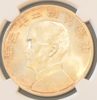 1934 CHINA Sun Yat Sen 'JUNK DOLLAR' SILVER Coin NGC Y-345 MS 63