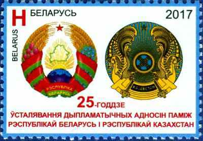 2017. Belarus. Diplomatic relations with  Republic of Kazakhstan. Stamp. MNH