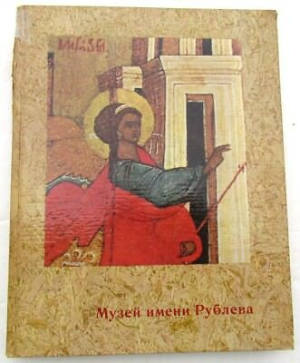 Orthodox Icon Art & Reference Book - Rublev Museum Of Early Russian Art
