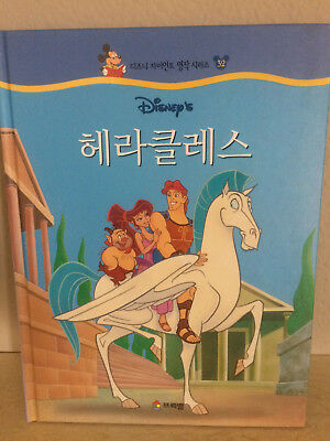 Froebel Disney's Hercules Child's Hard Cover Book #32 in Korean