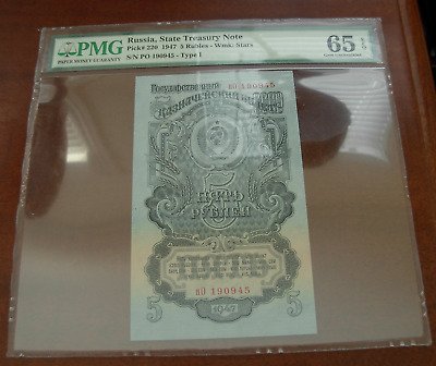 Russia USSR 1947 5 Roubles PMG MS65EPQ P220