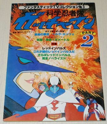 Gatchaman Art Book Art Book #2 Fantastic TV Collection Battle of the Planets