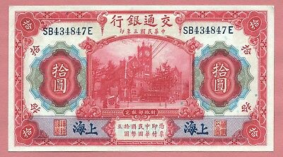 1914 China Bank Of Communications 10 Yuan P#118 Unc Well Centered