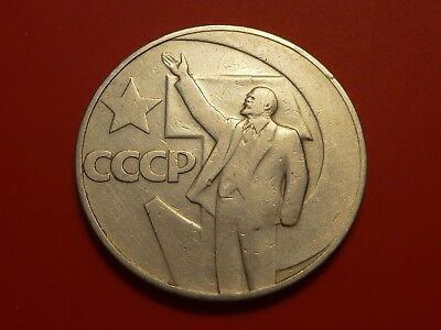 Russia , USSR, 1 Rouble , 1967, Lenin, 50th Anniversary of Revolution