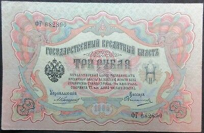1905 Russia Three Rouble Note