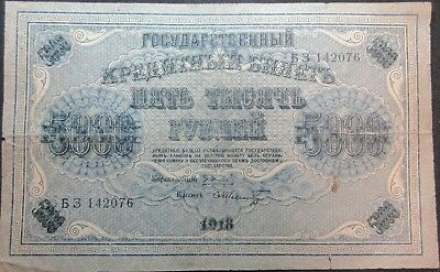1918 Russia Five Thousand Rouble Note