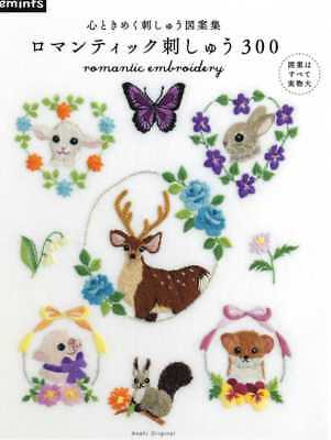 Romantic Embroidery Designs 300 - Japanese Craft BookP5