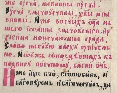 2 Leaves Russian Orthodox Old Church Slavonic Manuscript Bible with Red Words