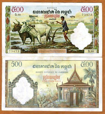 Cambodia, 500 Riels, ND (1972), P-14d, XF > Great French Print
