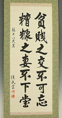 "掛軸1967 CHINESE HANGING SCROLL ""Calligraphy""  @f525"