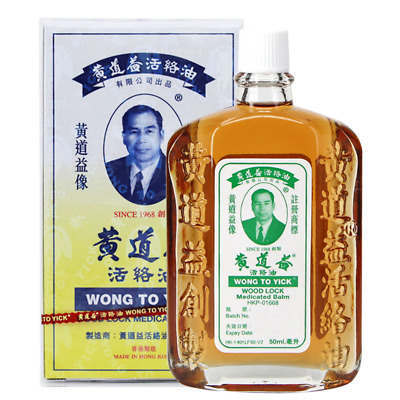Wong To Yick WOOD LOCK Medicated Balm Pain Relief Oil 50ml NEW FREE 黃道益活絡油