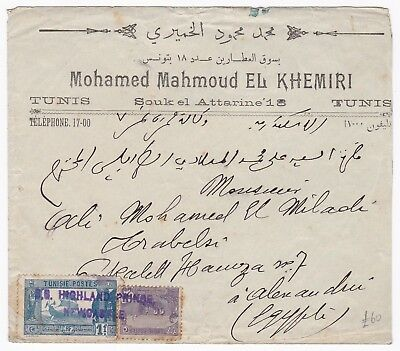 # Tunisia Stamped Advertising Cover 's S Highland Prince' Cachet On Stamps Egypt