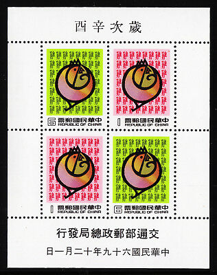 REP. OF CHINA (TAIWAN) — SCOTT 2218a — 1981 NEW YEAR SHEET — MNH — SCV $11.50