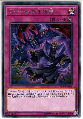 EXFO-EN075 Common x3 Call of the Archfiend M//NM 1st Edition Yu-Gi-Oh