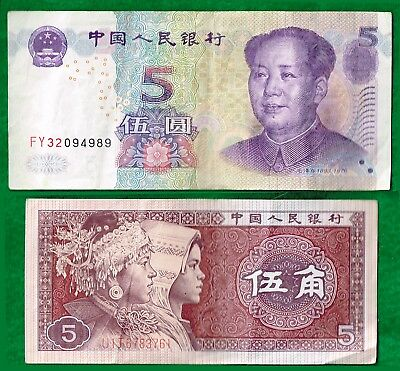 CHINA (Peoples Republic):- 2 Bank notes. dated 1980 & 2005 series AP6969