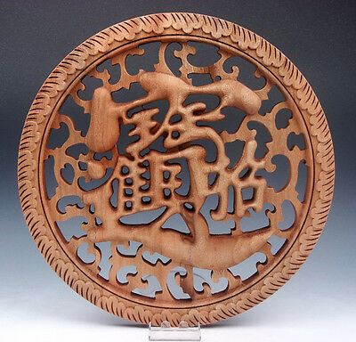 Camphor Wood Wealth Character ZHAO-CAI-JIN-BAO Carved LARGE Hanging Panel 11""