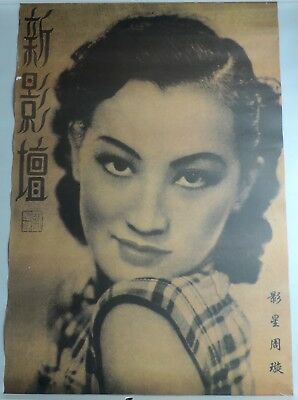 Vtg 1930s Chinese Advertising Poster Young Female Woman Portrait China Art Photo