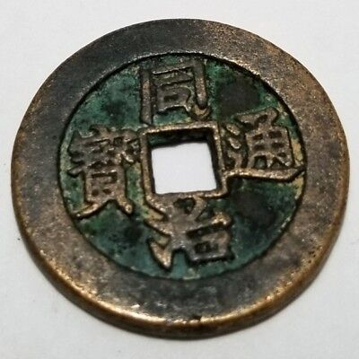 "Rare Collectable Chinese Ancient Bronze Coin ""TONG ZHI TONG BAO""./"