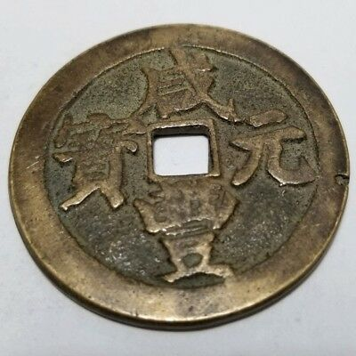 "Rare Collectable Chinese Ancient Bronze Coin ""XIAN FENG YUAN BAO""-/-+"