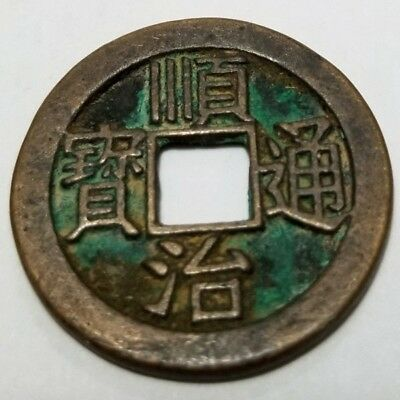 "Rare Collectable Chinese Ancient Bronze Coin ""SHU ZHI TONG BAO"".+-/"