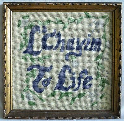 Vintage Needlepoint Hollywood Regency L'Chayim to Life Carved Gilded Frame Chaim