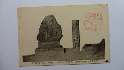Monument Stone and Pillar, Vintage / Antique Chinese or Japanese Postcard