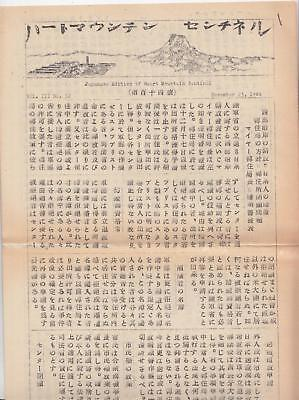 HEART MOUNTAIN SENTINEL, WYOMING, JAPANESE EDITION,1944 Dec. 23, Internment Camp