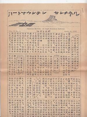 HEART MOUNTAIN SENTINEL, WYOMING, JAPANESE EDITION,1945 Mar. 10, Internment Camp