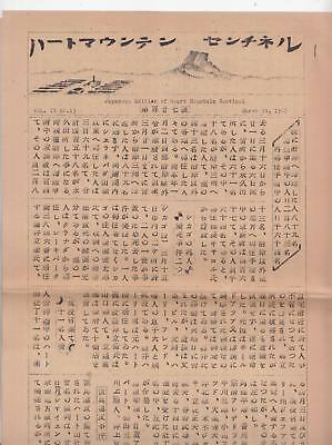 HEART MOUNTAIN SENTINEL, WYOMING, JAPANESE EDITION,1945 Mar. 24, Internment Camp
