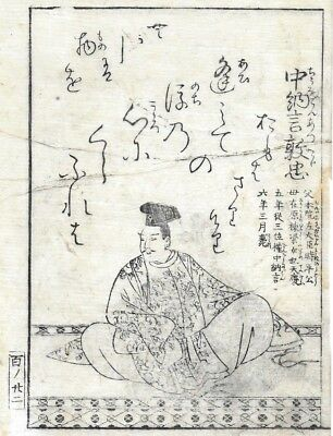 2 Leaves Japanese Woodblock Printed Seated Man and House with Trees