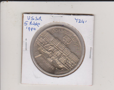 1990 USSR - Russia 5 Roubles Coin in high grade - Petrodvoretz