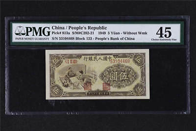1949 CHINA Peoples Republic 5 Yuan Pick# 813a PMG 45 Choice Extremely Fine