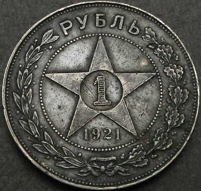RUSSIA (Soviet Union) 1 Rouble 1921 АГ - Silver - VF+ - 393 *