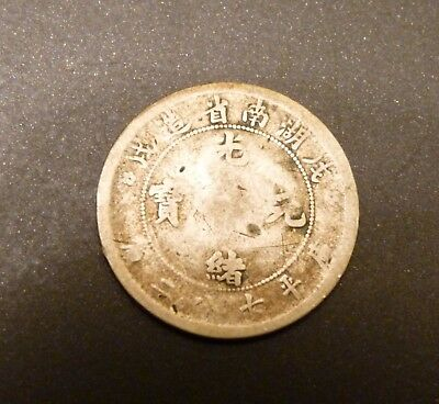 1898 China Hunan 10 Cents Y115.1/LM384 EXTREMELY RARE!!