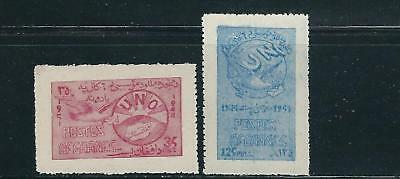AFGHANISTAN 1951 7th ANNIVERSARY of UN (Scott 392-3) VF MLH