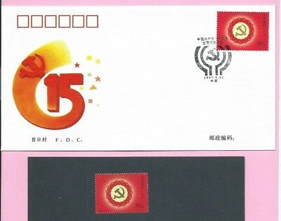 CHINA 1997 First Day Cover & Stamp COMMUNIST PARTY CONGRESS - Handstamped & MNH