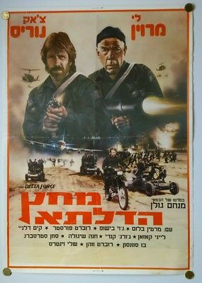 """""""The Delta Force מחץ הדלתא"""" Movie Poster Chuck Norris & Lee Marvin 1986 Film USA"""