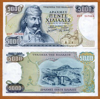 VF CONDITION 3RW 04DES GREECE 5000 DRACHMAI 1984