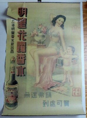 Vtg 1930's Chinese BEER LIQUOR Advertising Poster Young Female Woman Girl China