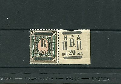 Russia 1921 Civil War, Nikolaevsk-on-Amur MNH OG