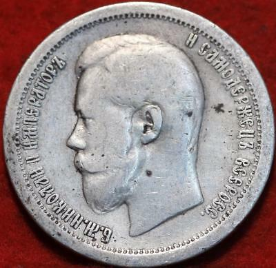 1897 Russia 50 Kopeks Silver Foreign Coin