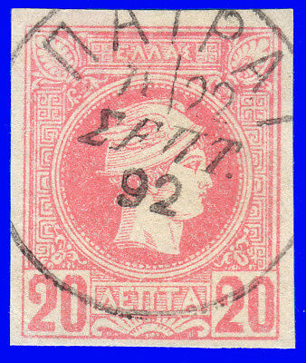 GREECE SMALL HEADS 20 lep. Imperforate, type 23 USED FORGERY -P514