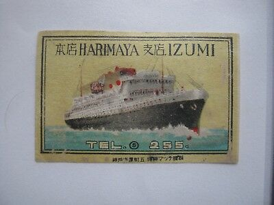 Old Japanese Matchbox Label.design 8.