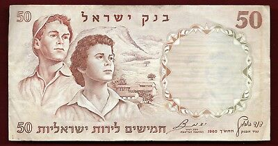 Israel 1960 50 lirot red No, used circulated banknote