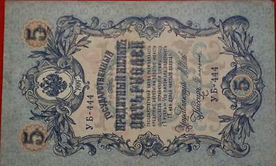 1909 Russia 5 Rubles Note Higher Condition